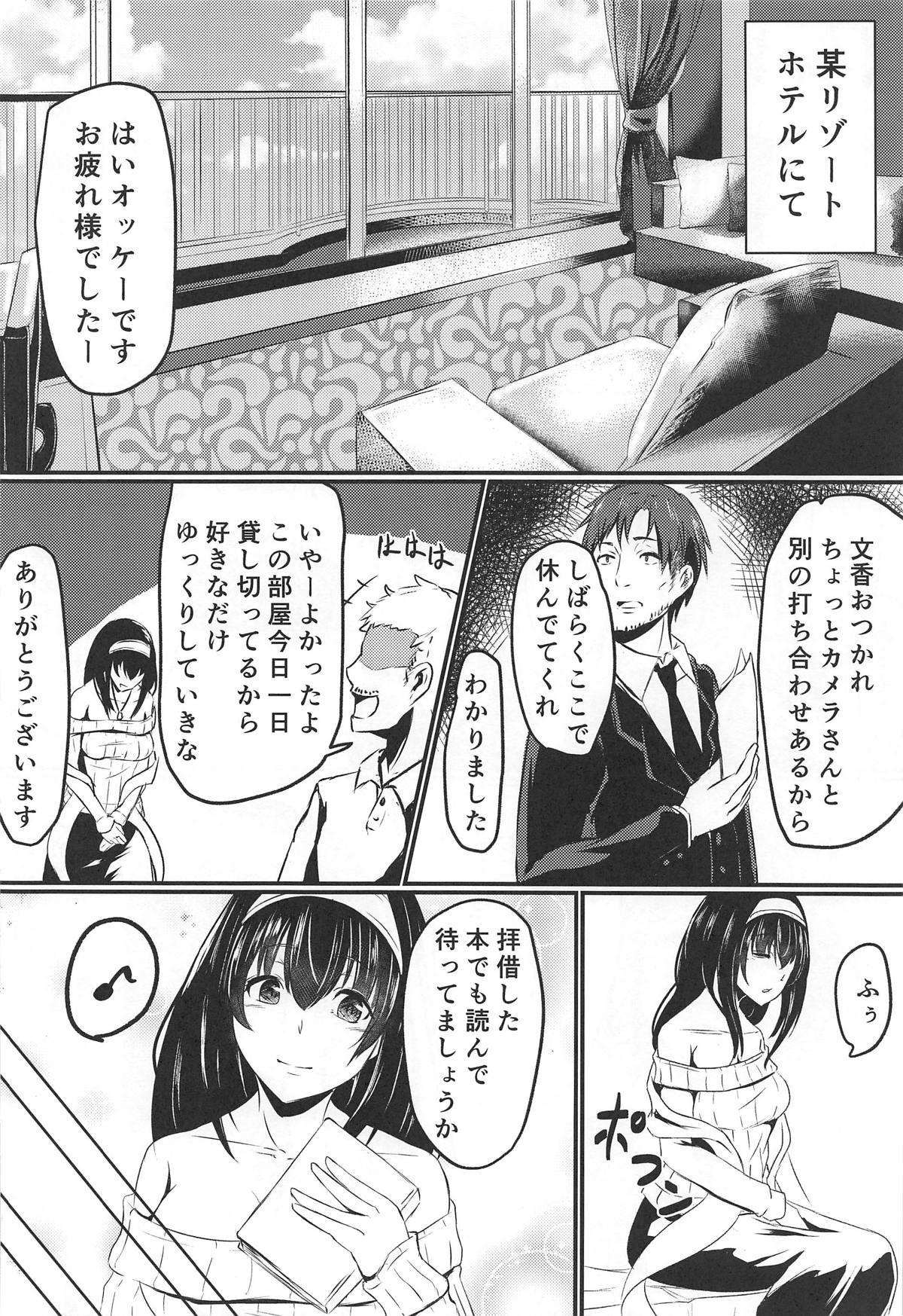 Sagisawa-san Nani Shiterun desu ka? 4