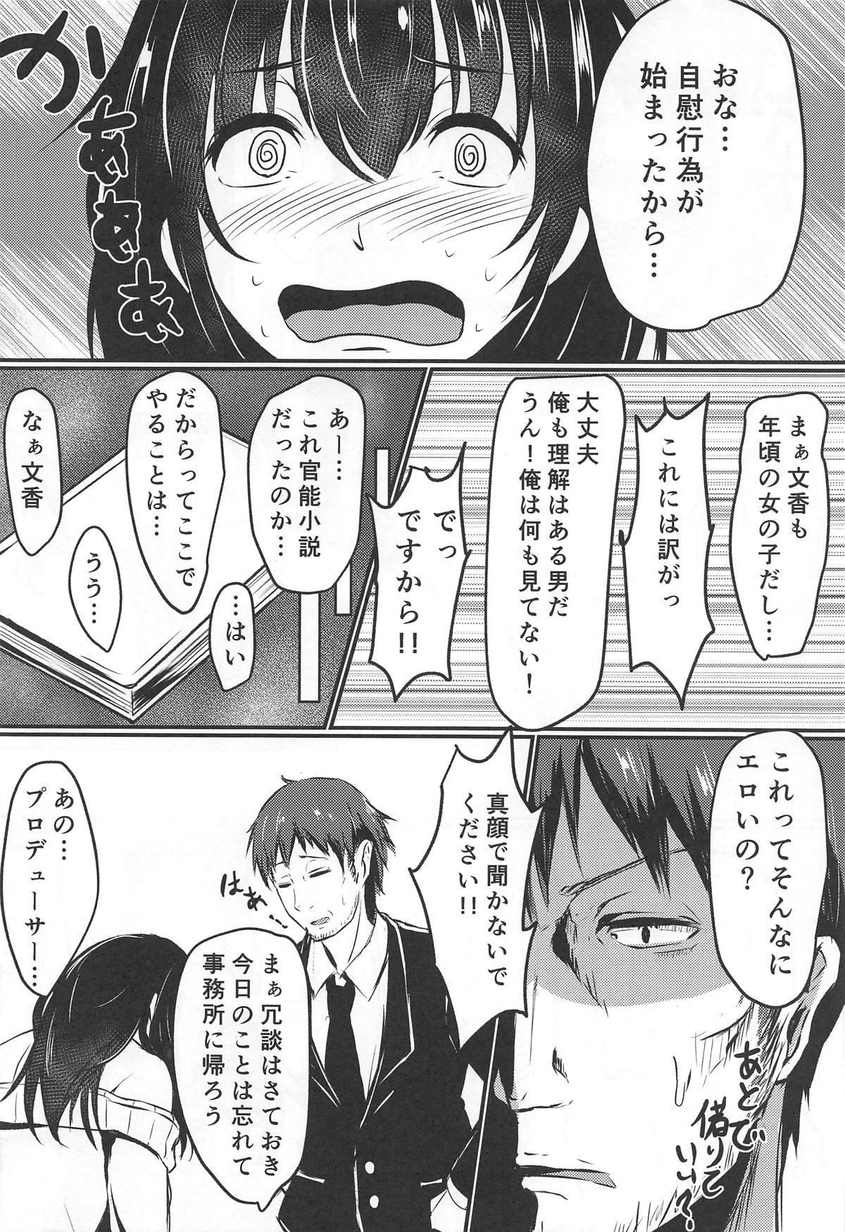 Sagisawa-san Nani Shiterun desu ka? 6