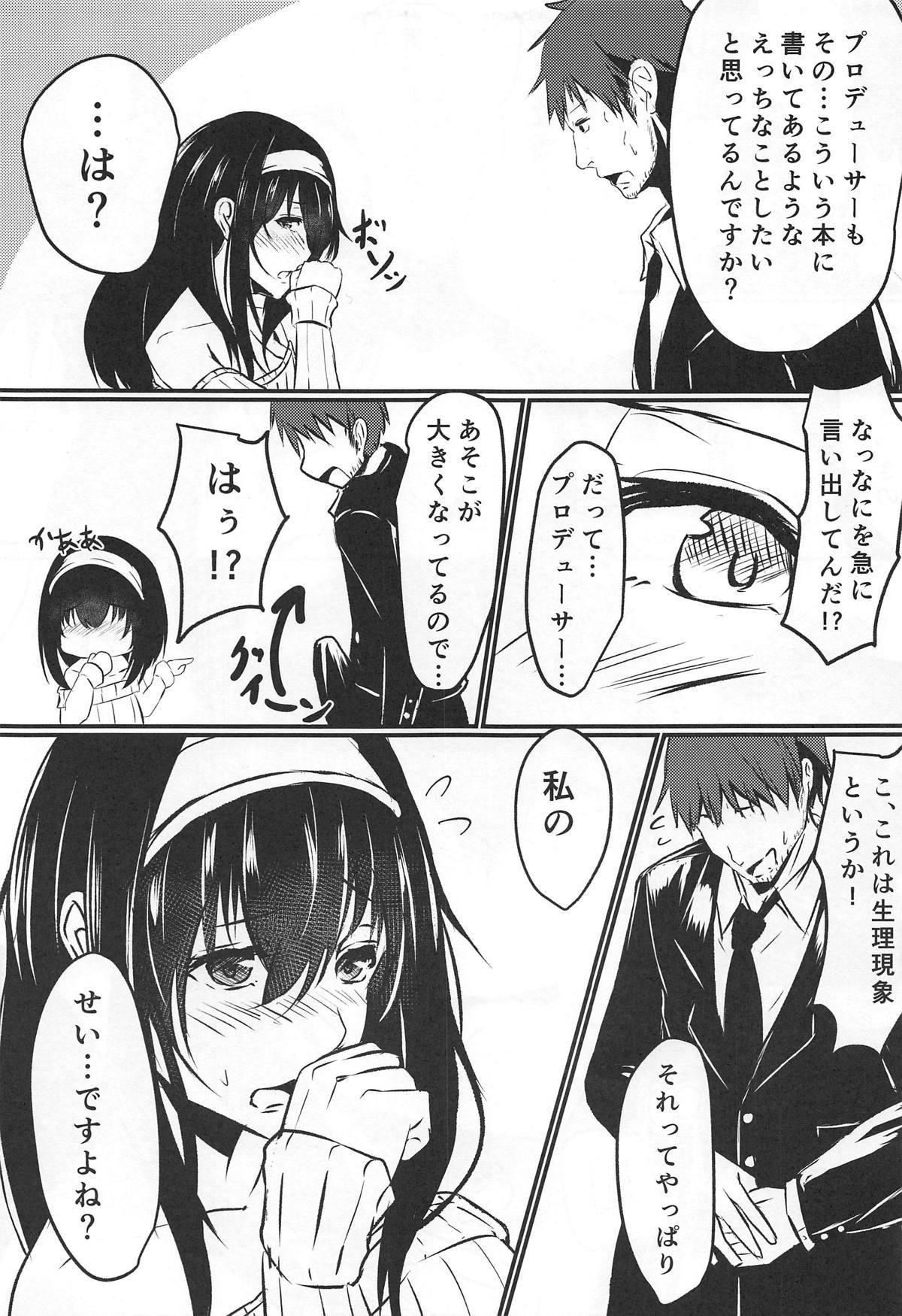 Sagisawa-san Nani Shiterun desu ka? 7