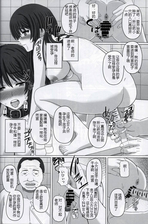 Iinchou wa Class no Ninshin Pet 2 20