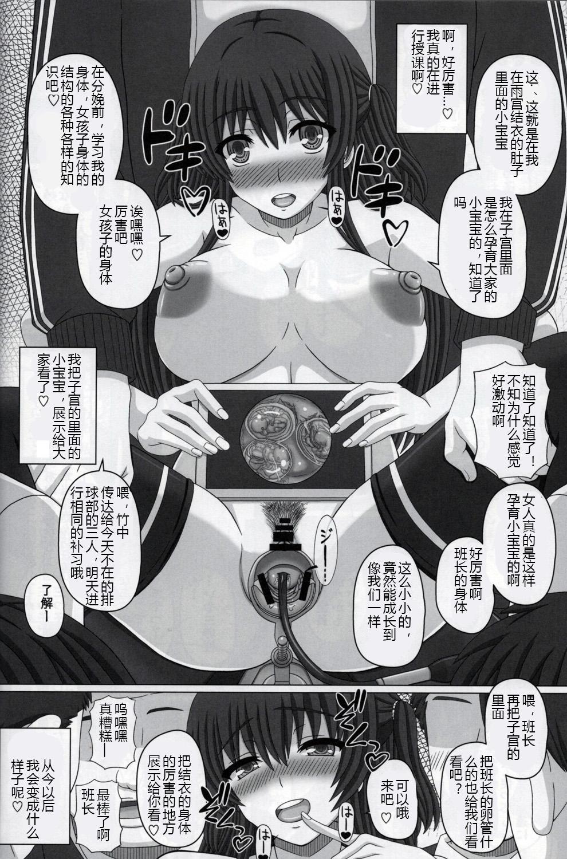 Iinchou wa Class no Ninshin Pet 2 28
