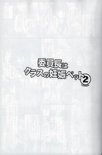 Iinchou wa Class no Ninshin Pet 2 2