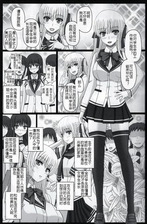 Iinchou wa Class no Ninshin Pet 2 3