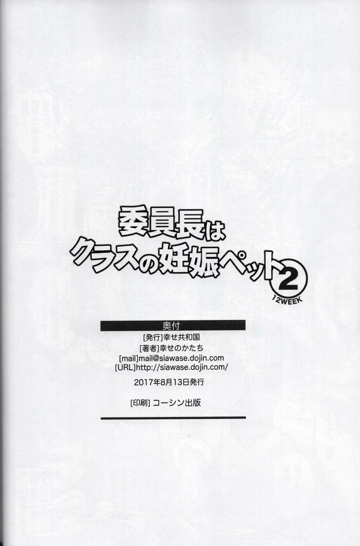 Iinchou wa Class no Ninshin Pet 2 44