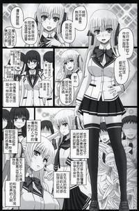 Iinchou wa Class no Ninshin Pet 2 4