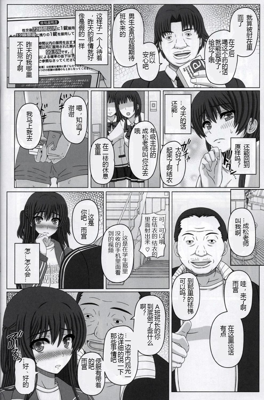 Iinchou wa Class no Ninshin Pet 2 6