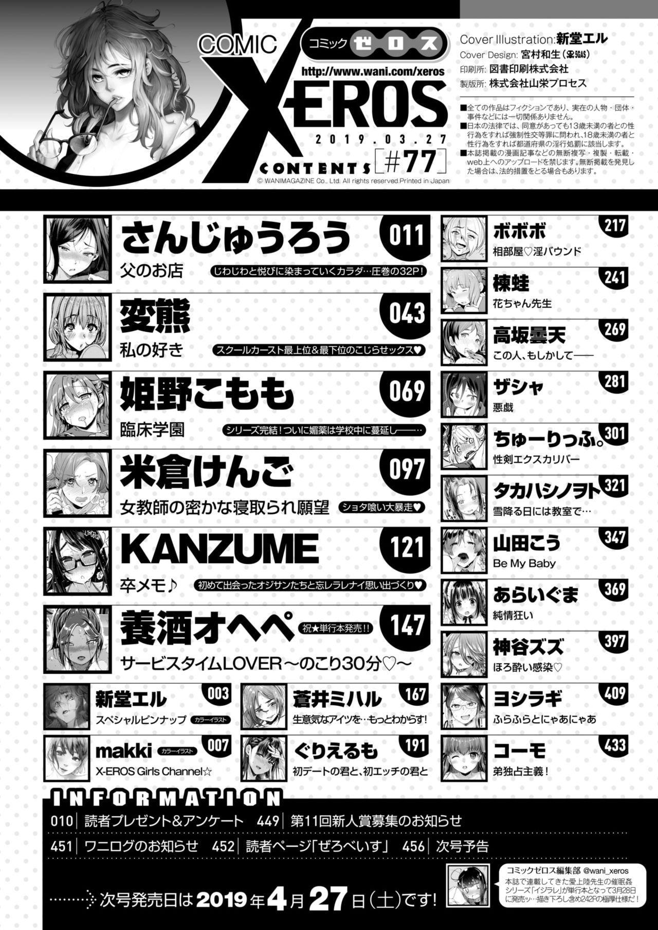 COMIC X-EROS #77 1