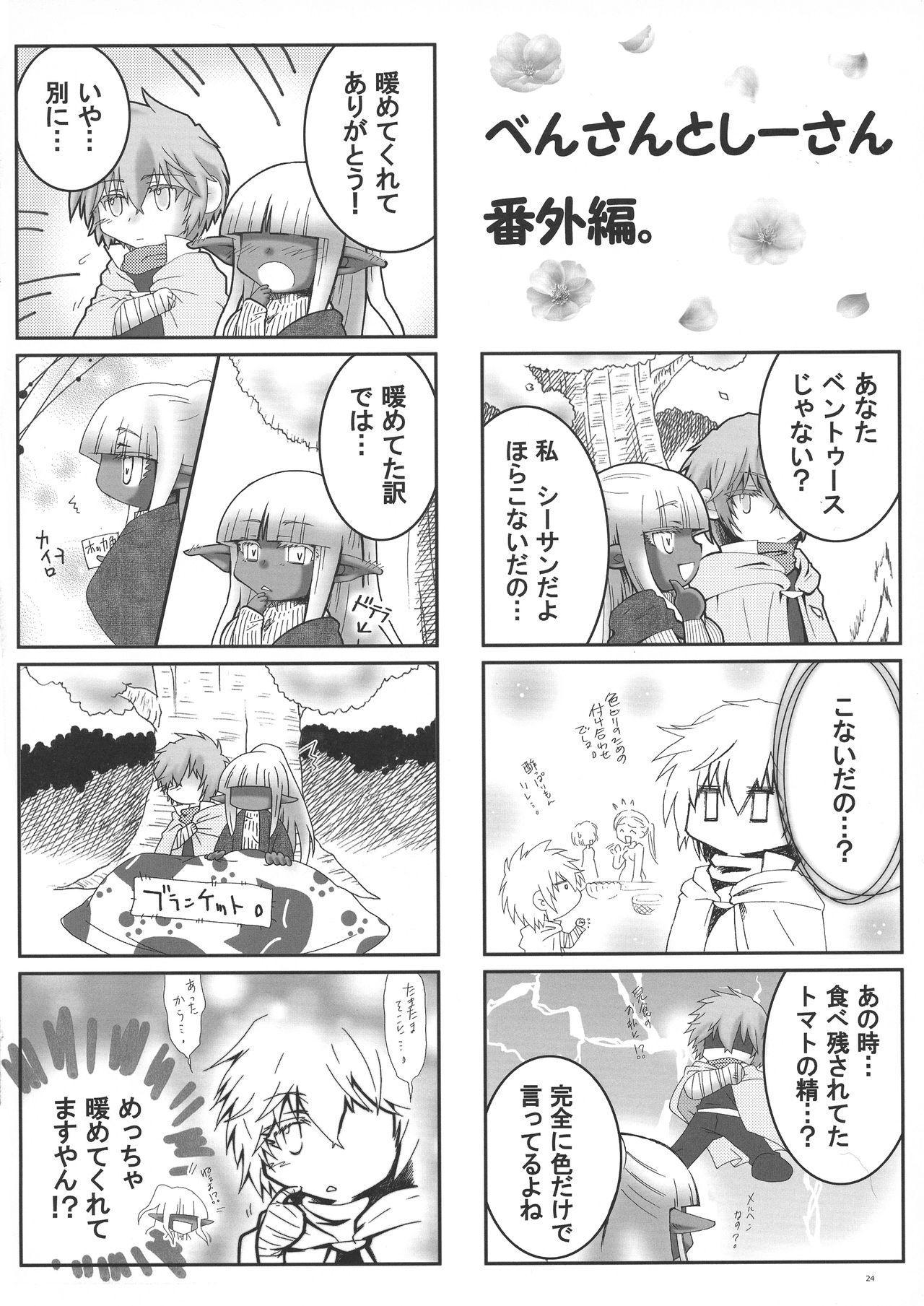 Futanari Elf, Yobai Sareru. 21