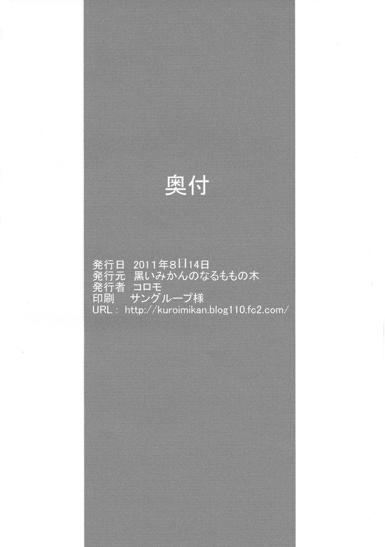 (C80) [Kuroi Mikan no Naru Momo no Ki (Koromo)] Denpa Onna to Seishun Itoko SF (Sukoshi Fushidara) Ban (Denpa Onna to Seishun Otoko) 16