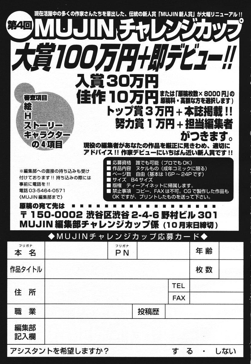 COMIC MUJIN 2006-11 652