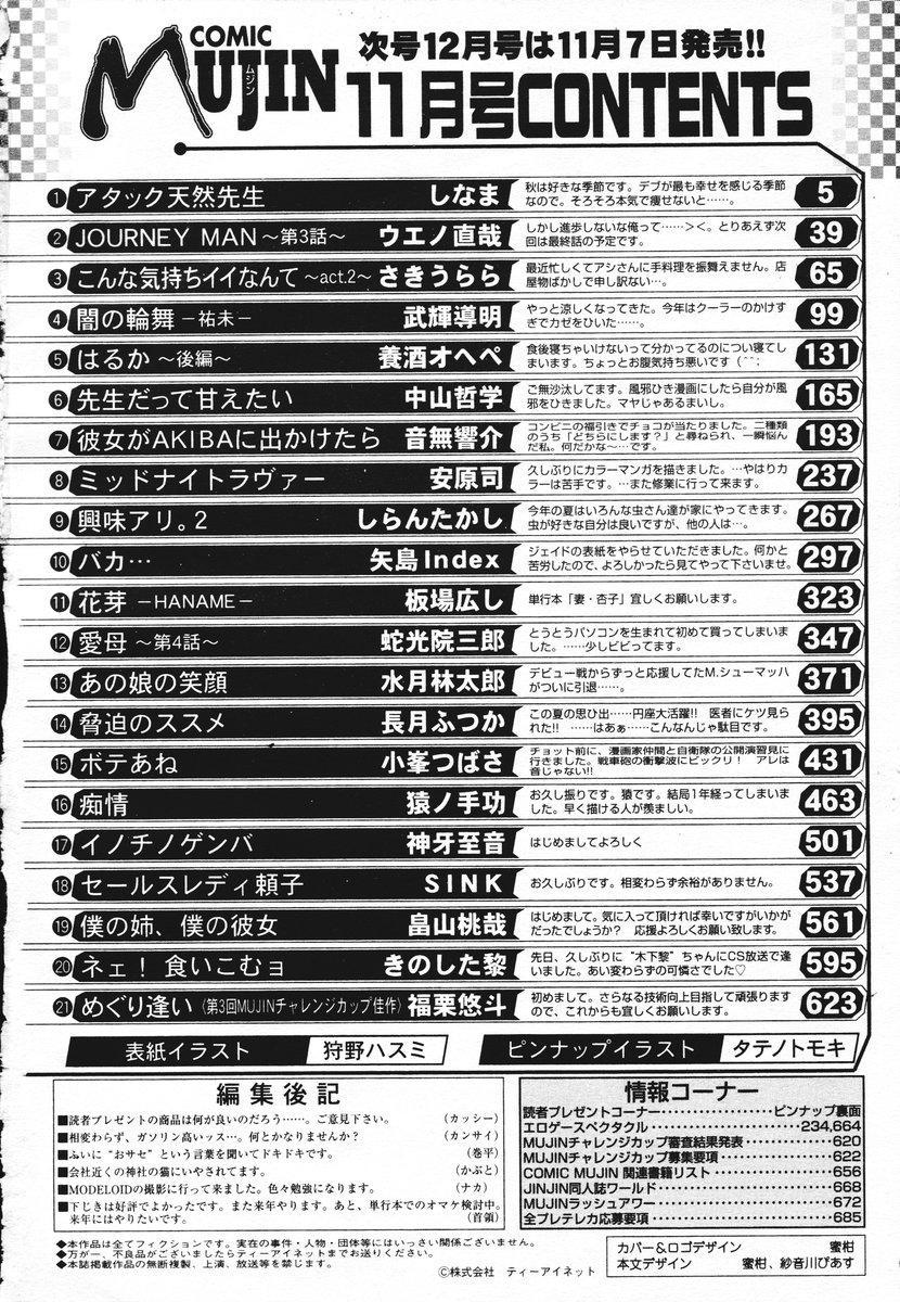 COMIC MUJIN 2006-11 687