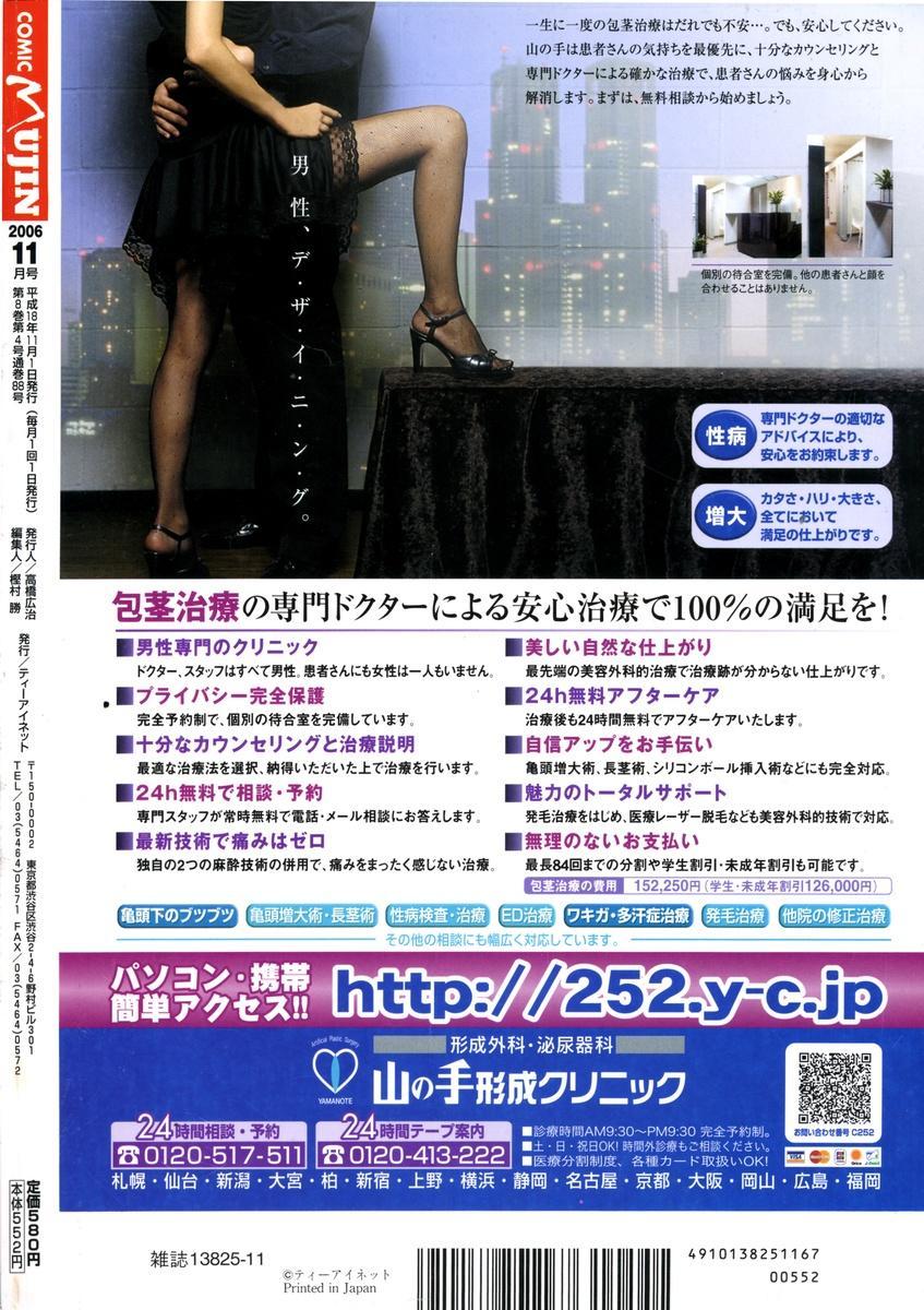 COMIC MUJIN 2006-11 689