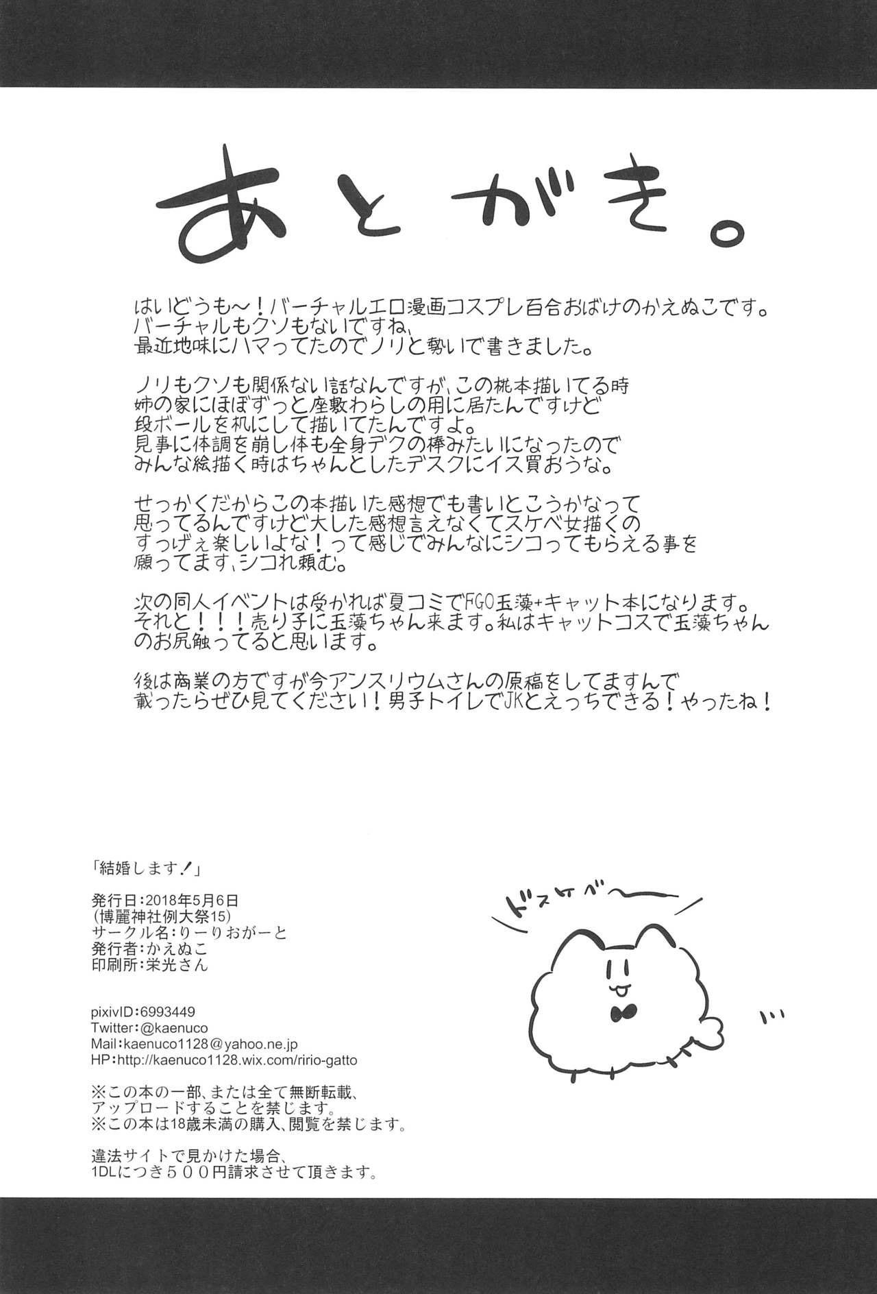 Saimin Shimasu!   I Will Hypnotize You! 23