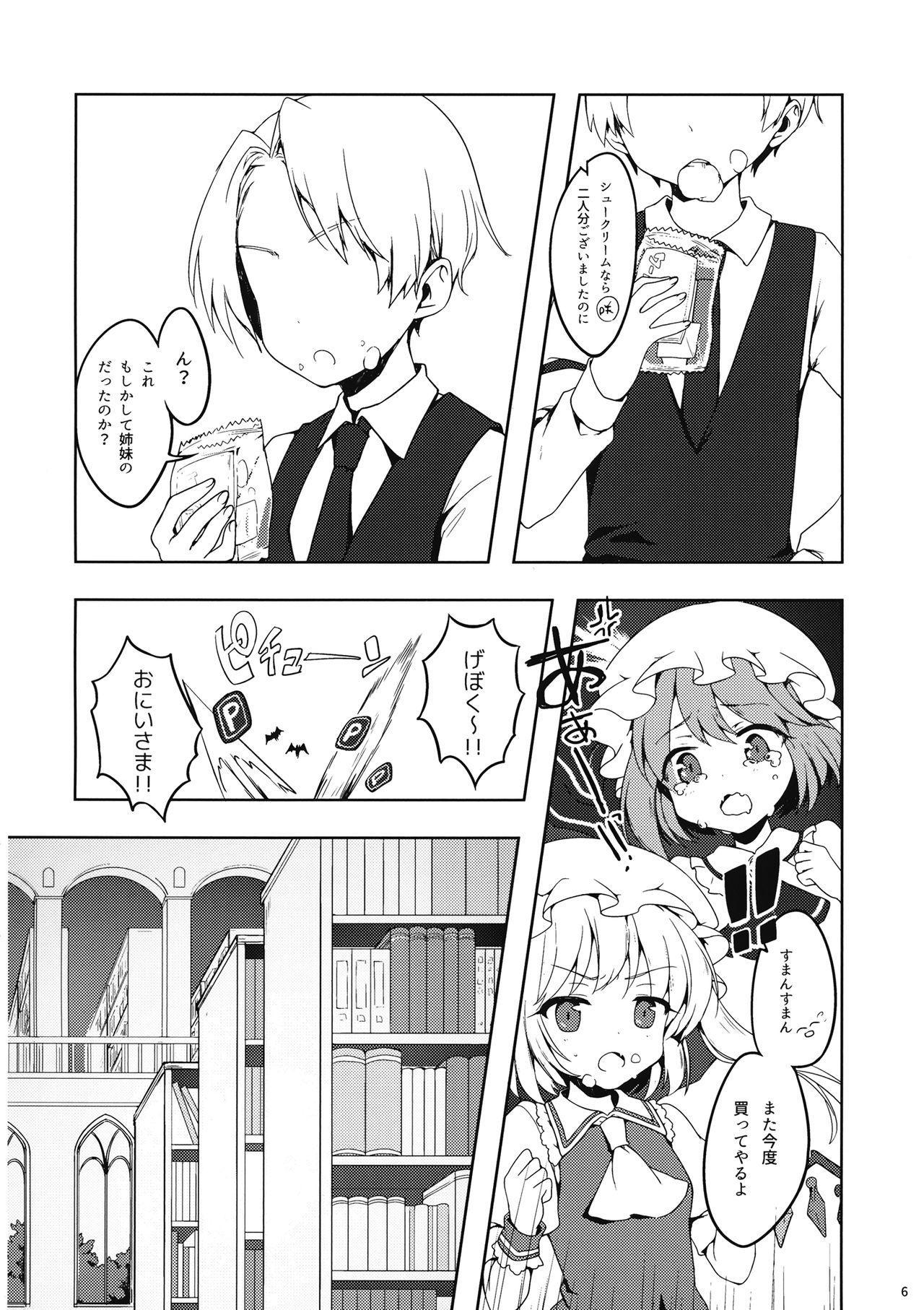 Patchouli-san ni Yowami o Nigiraretai 4