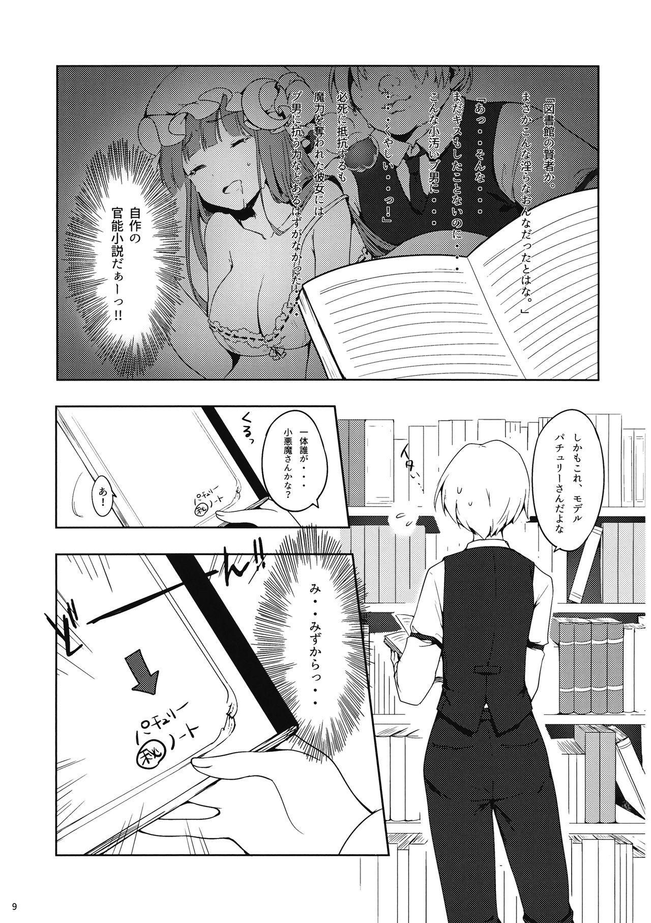 Patchouli-san ni Yowami o Nigiraretai 7