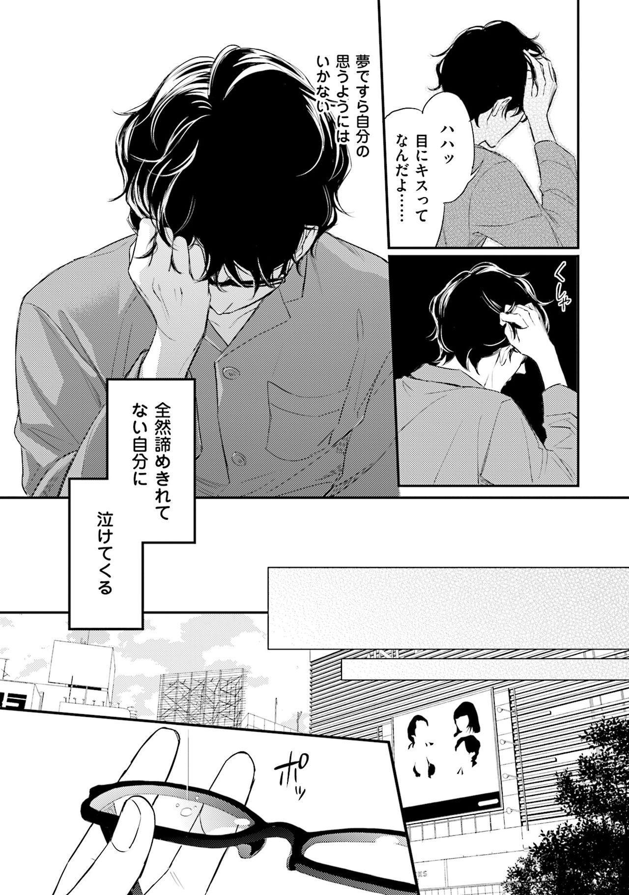 Urahara Megane-sama no Ounou 113