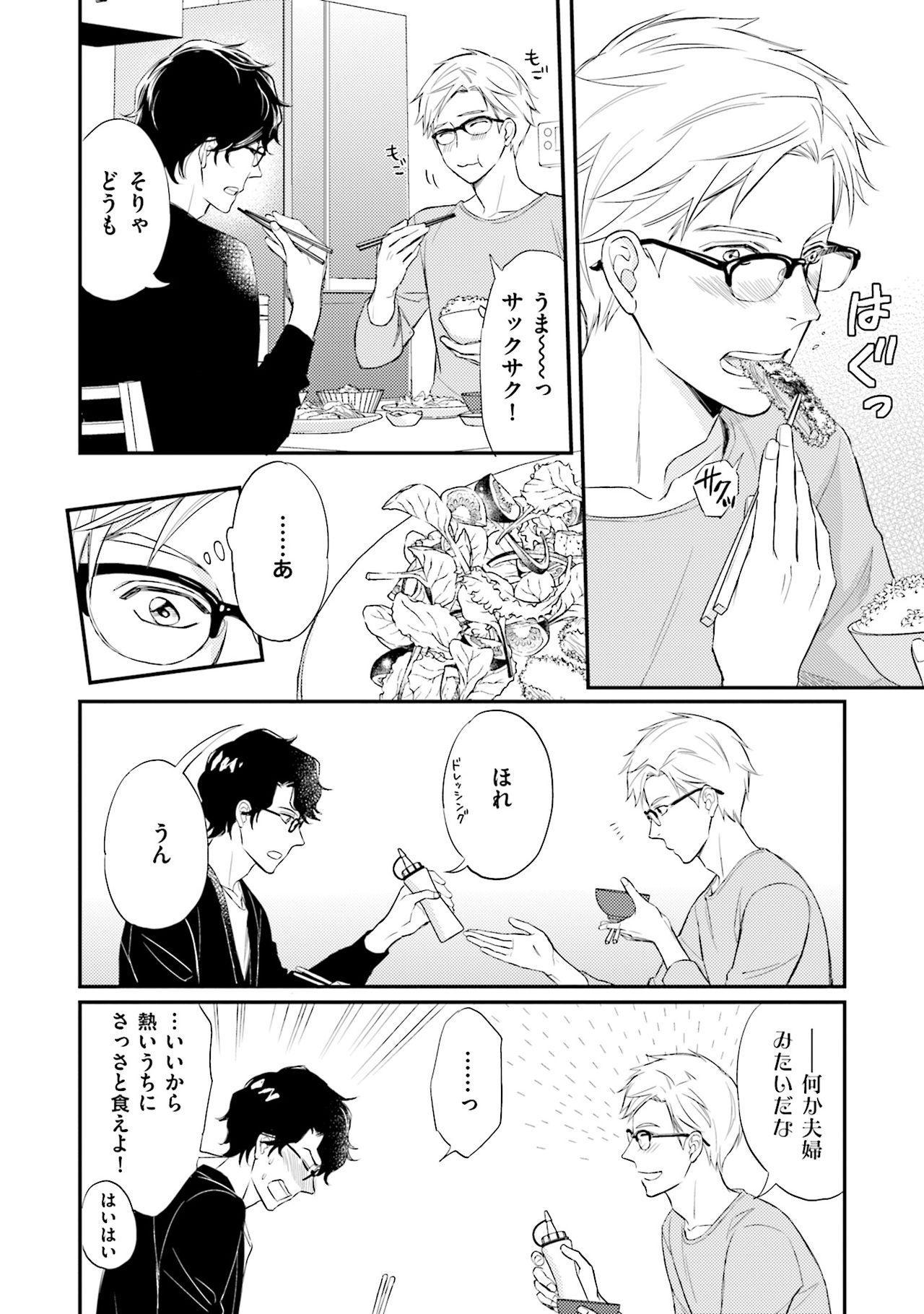 Urahara Megane-sama no Ounou 12