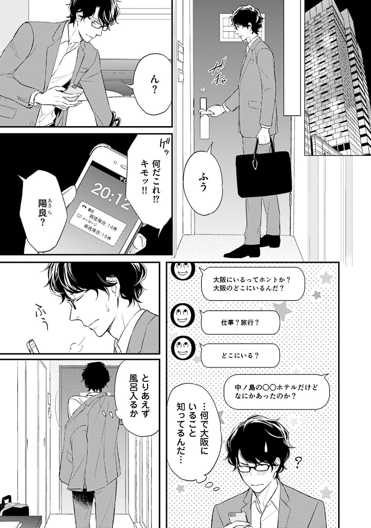 Urahara Megane-sama no Ounou 137