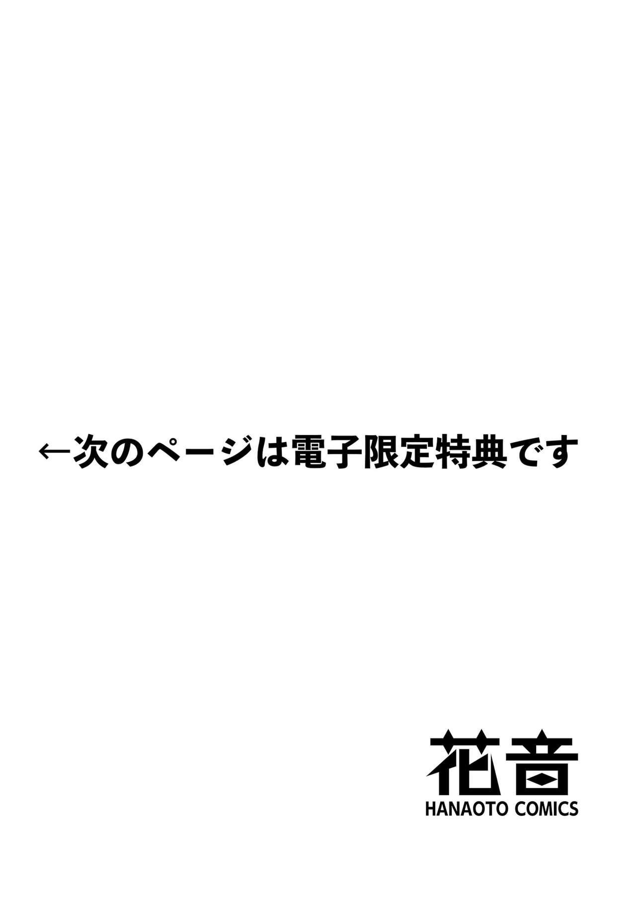 Urahara Megane-sama no Ounou 161