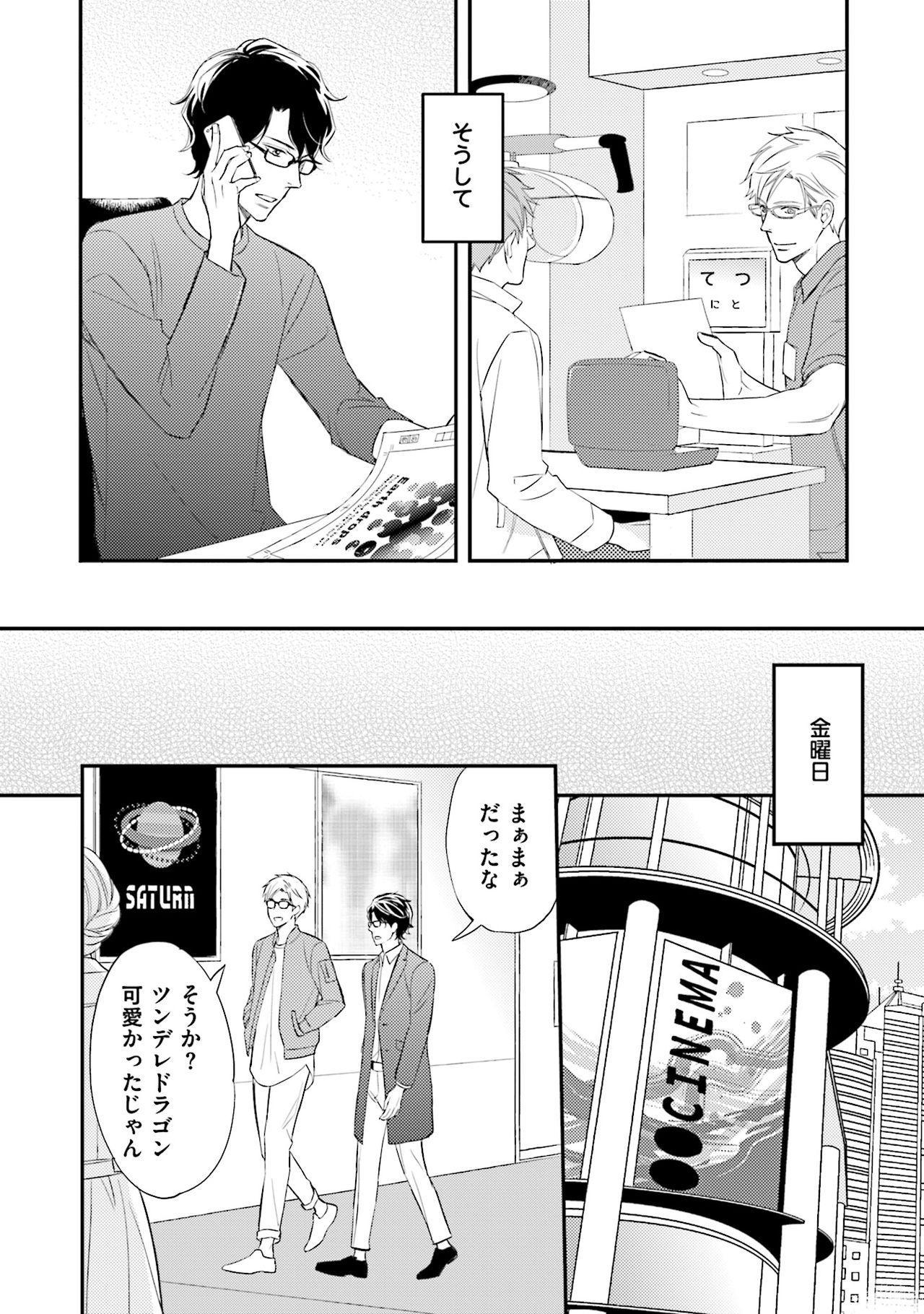 Urahara Megane-sama no Ounou 42