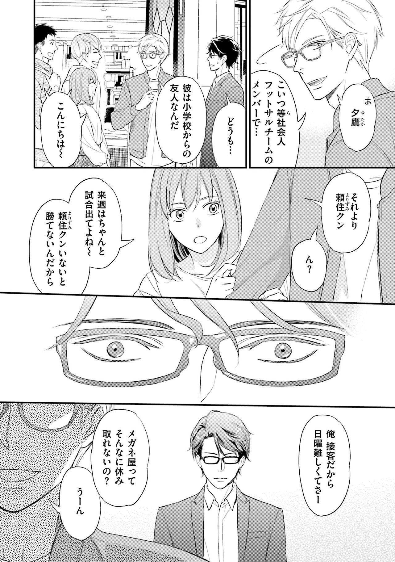 Urahara Megane-sama no Ounou 44