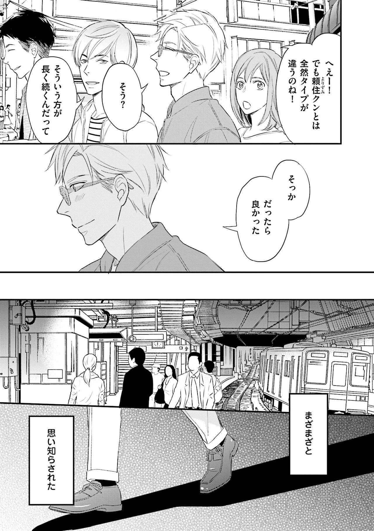 Urahara Megane-sama no Ounou 47