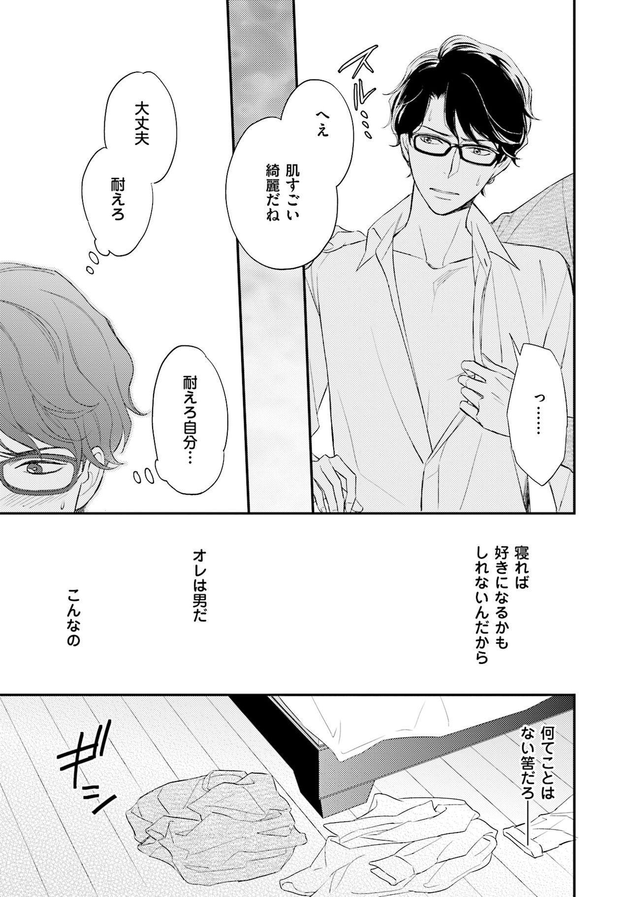 Urahara Megane-sama no Ounou 51