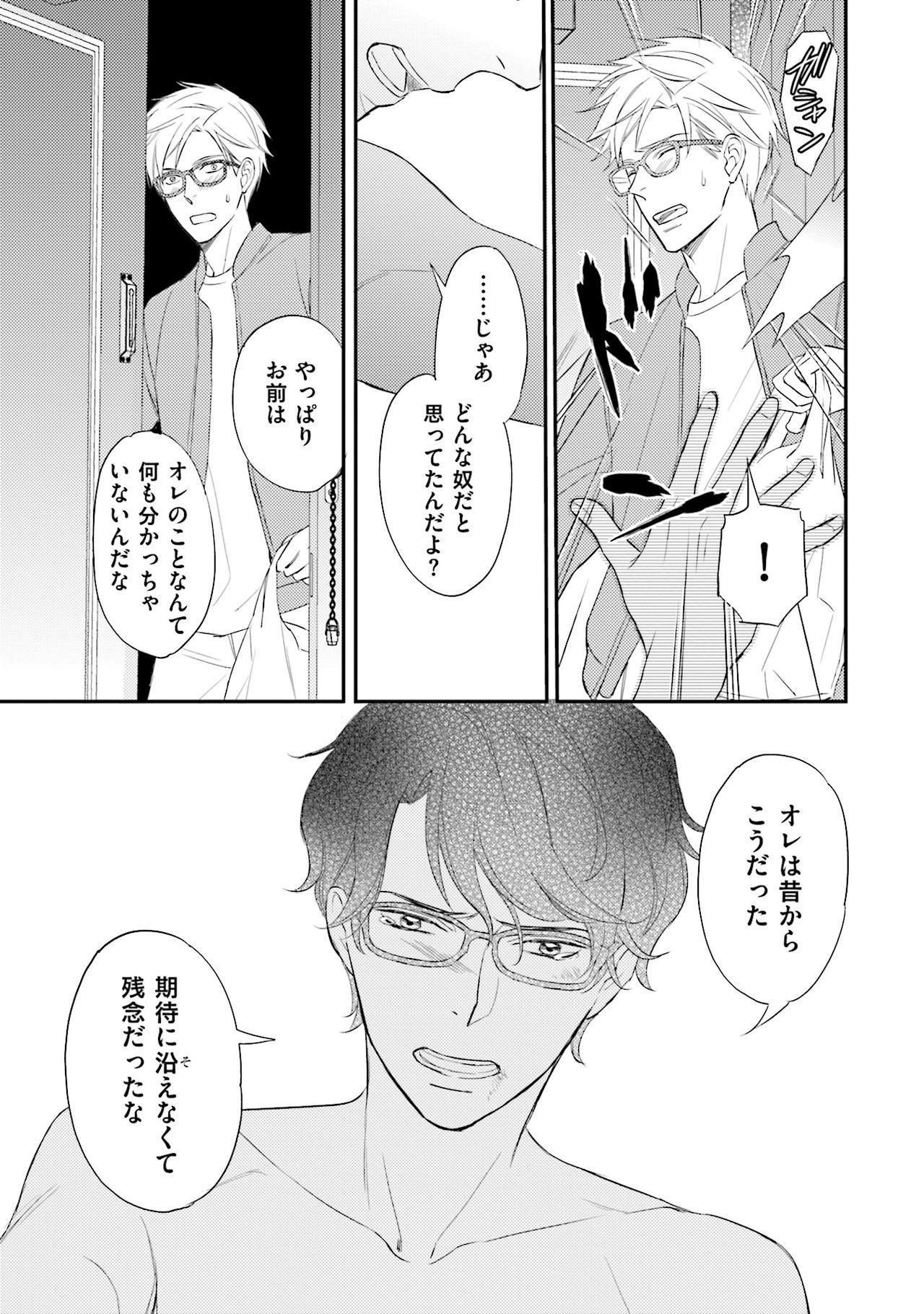 Urahara Megane-sama no Ounou 63