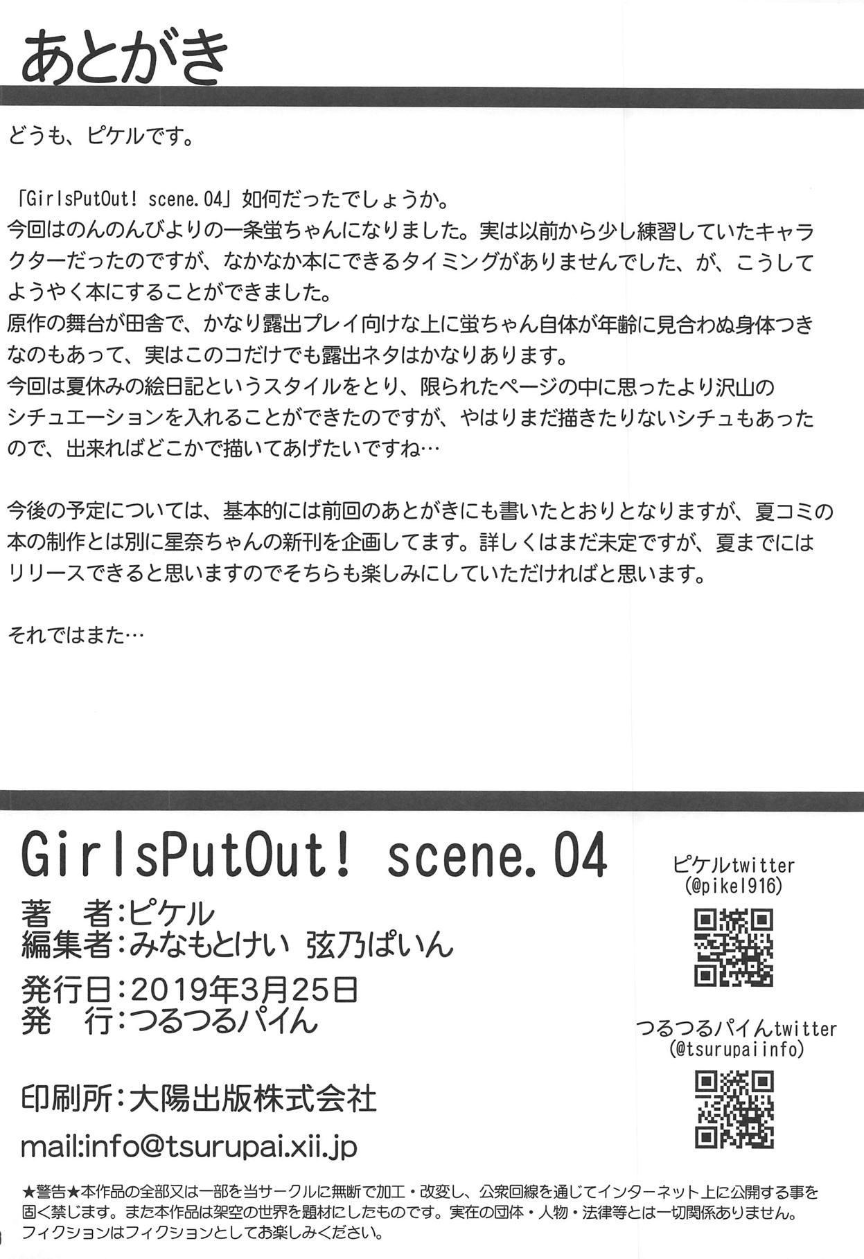GirlsPutOut! scene.04 14