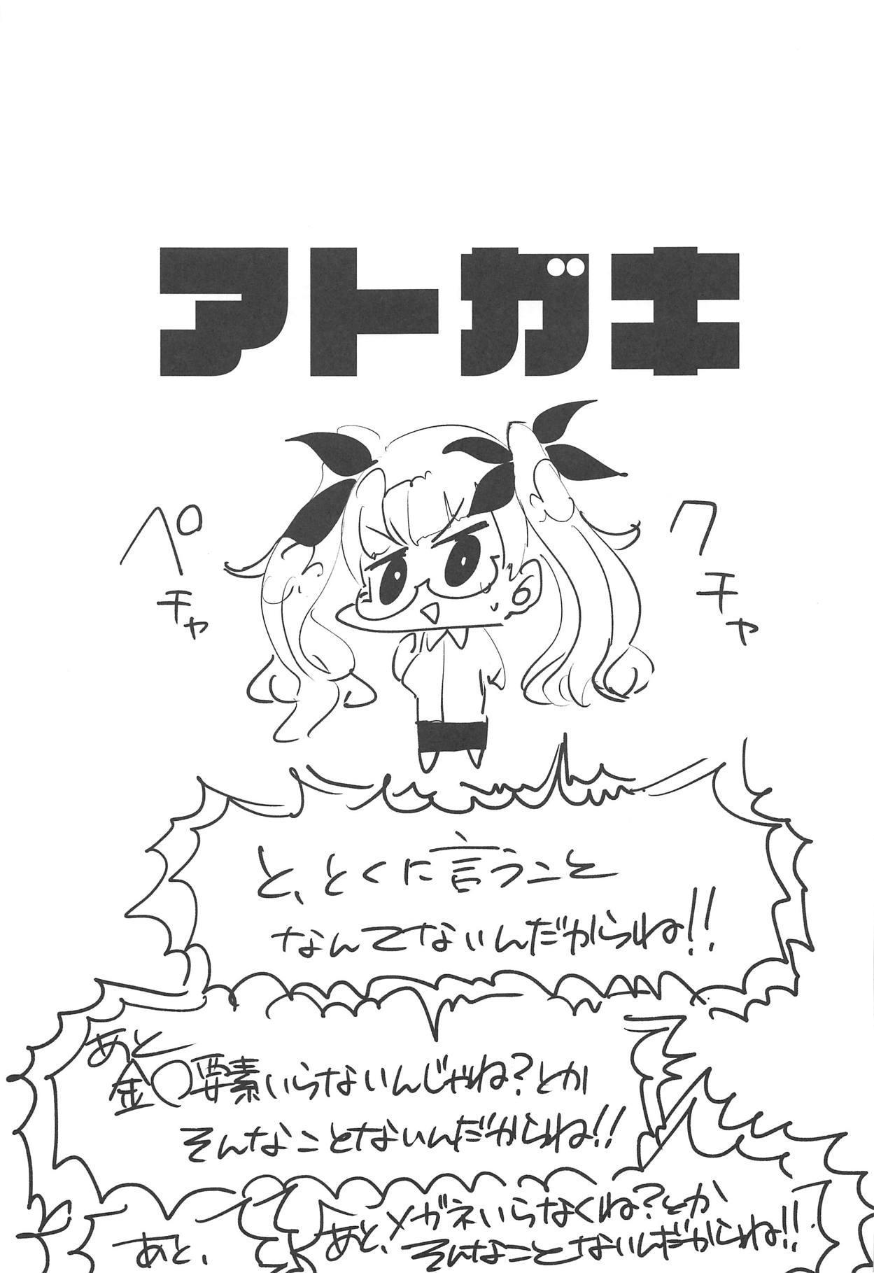 (C95) [Seigou (Seigo)] 3-nen β-gumi Honolulu Sensei (Azur Lane) 14