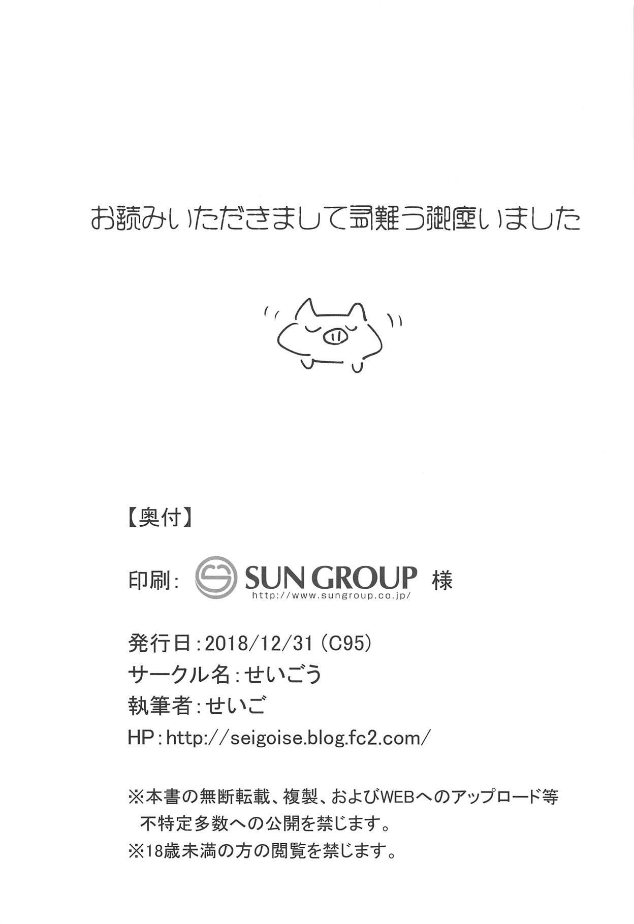 (C95) [Seigou (Seigo)] 3-nen β-gumi Honolulu Sensei (Azur Lane) 15