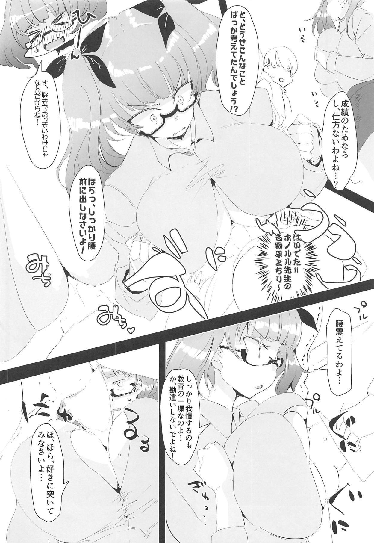 (C95) [Seigou (Seigo)] 3-nen β-gumi Honolulu Sensei (Azur Lane) 3