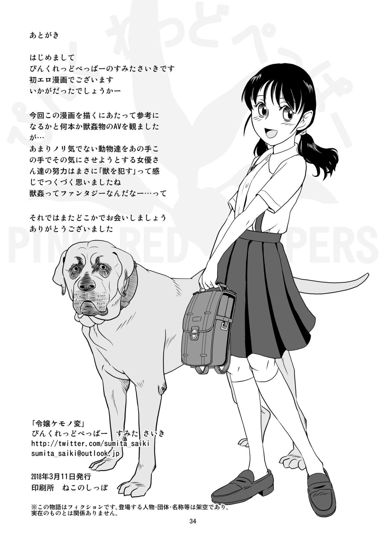 Reijou Kemono Hen 32