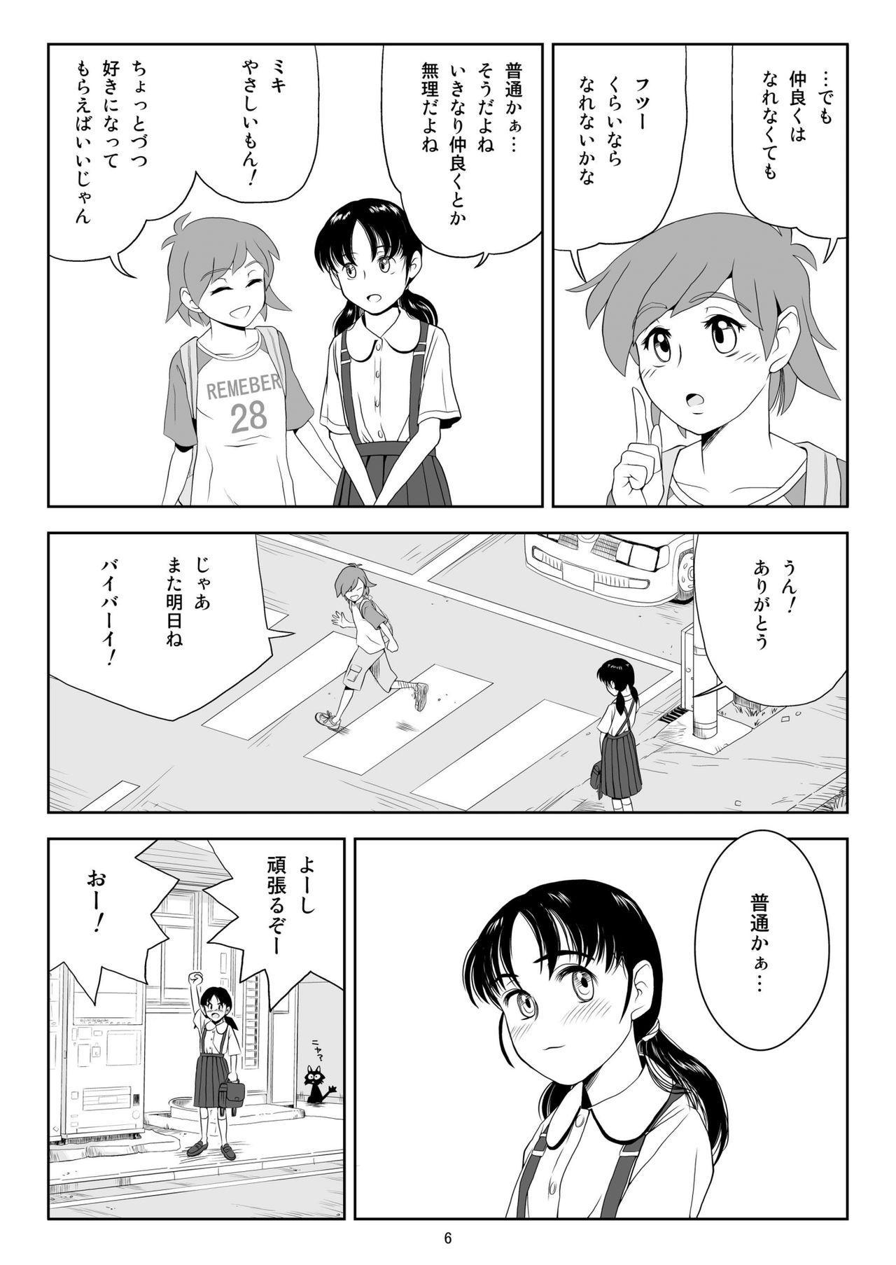Reijou Kemono Hen 4