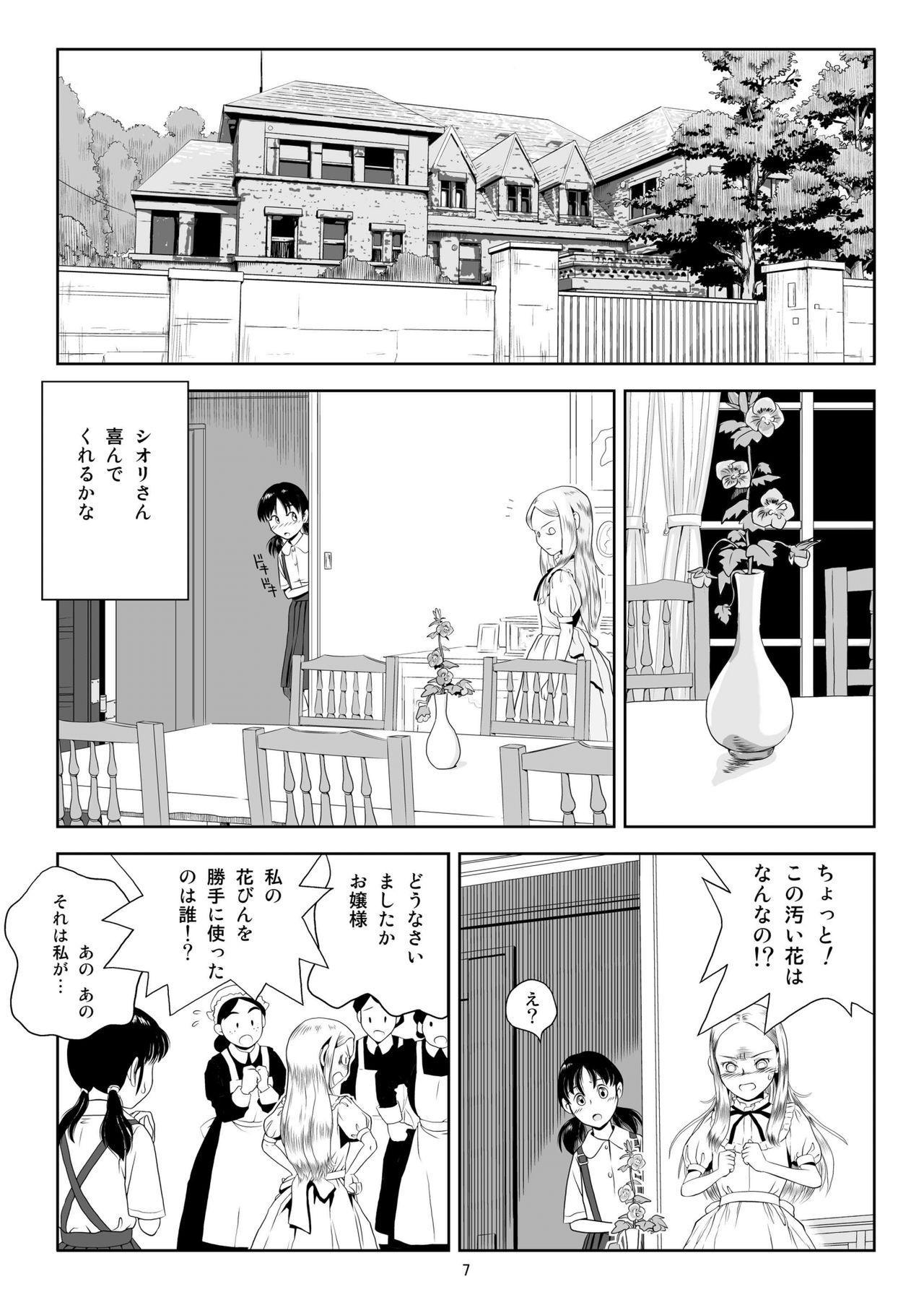 Reijou Kemono Hen 5