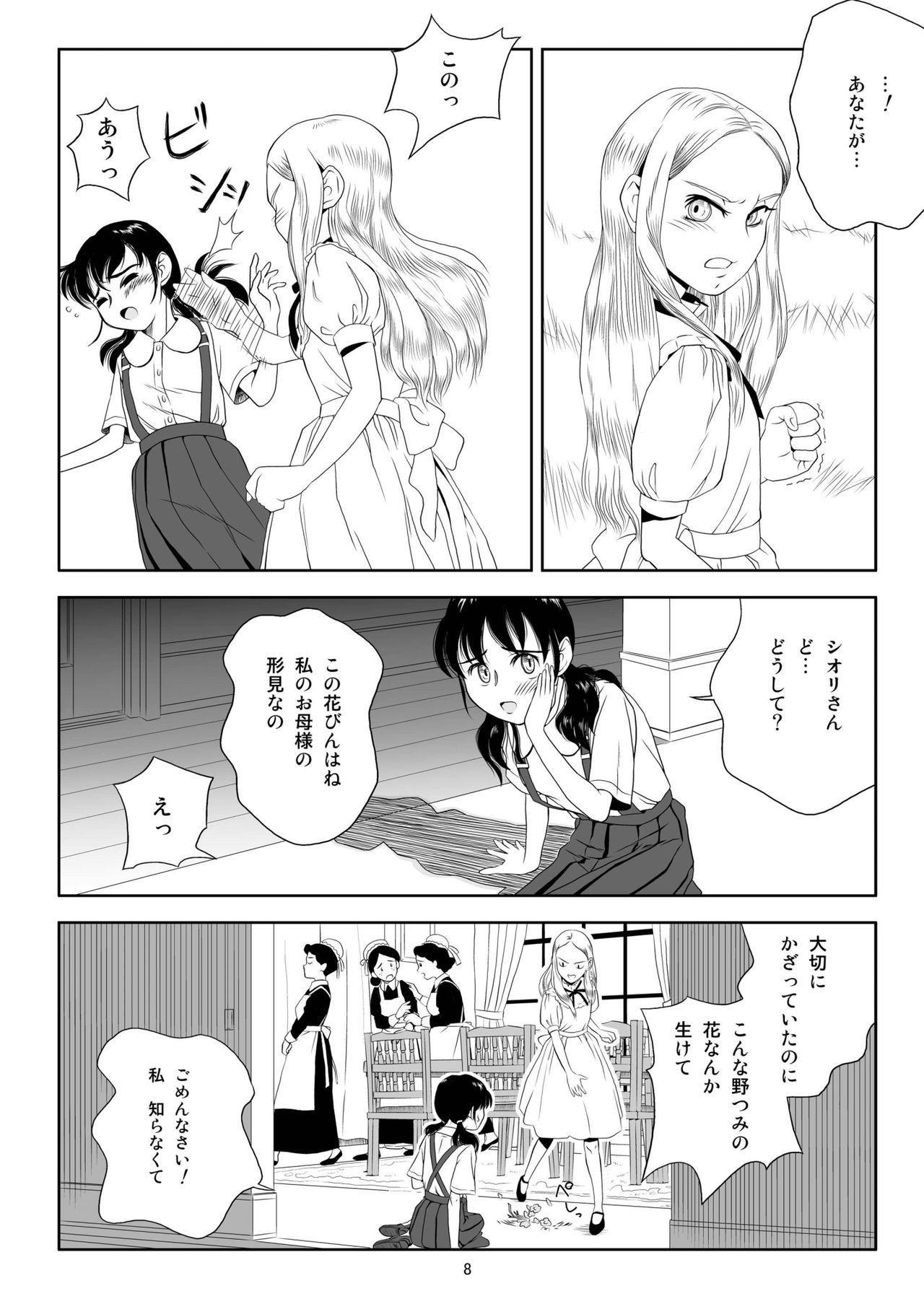 Reijou Kemono Hen 6