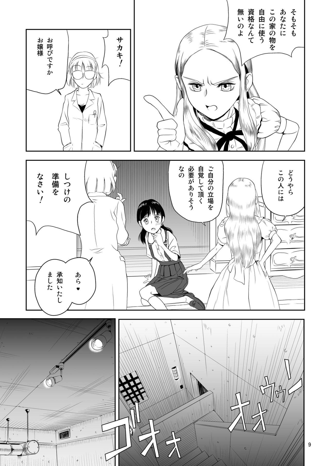 Reijou Kemono Hen 7