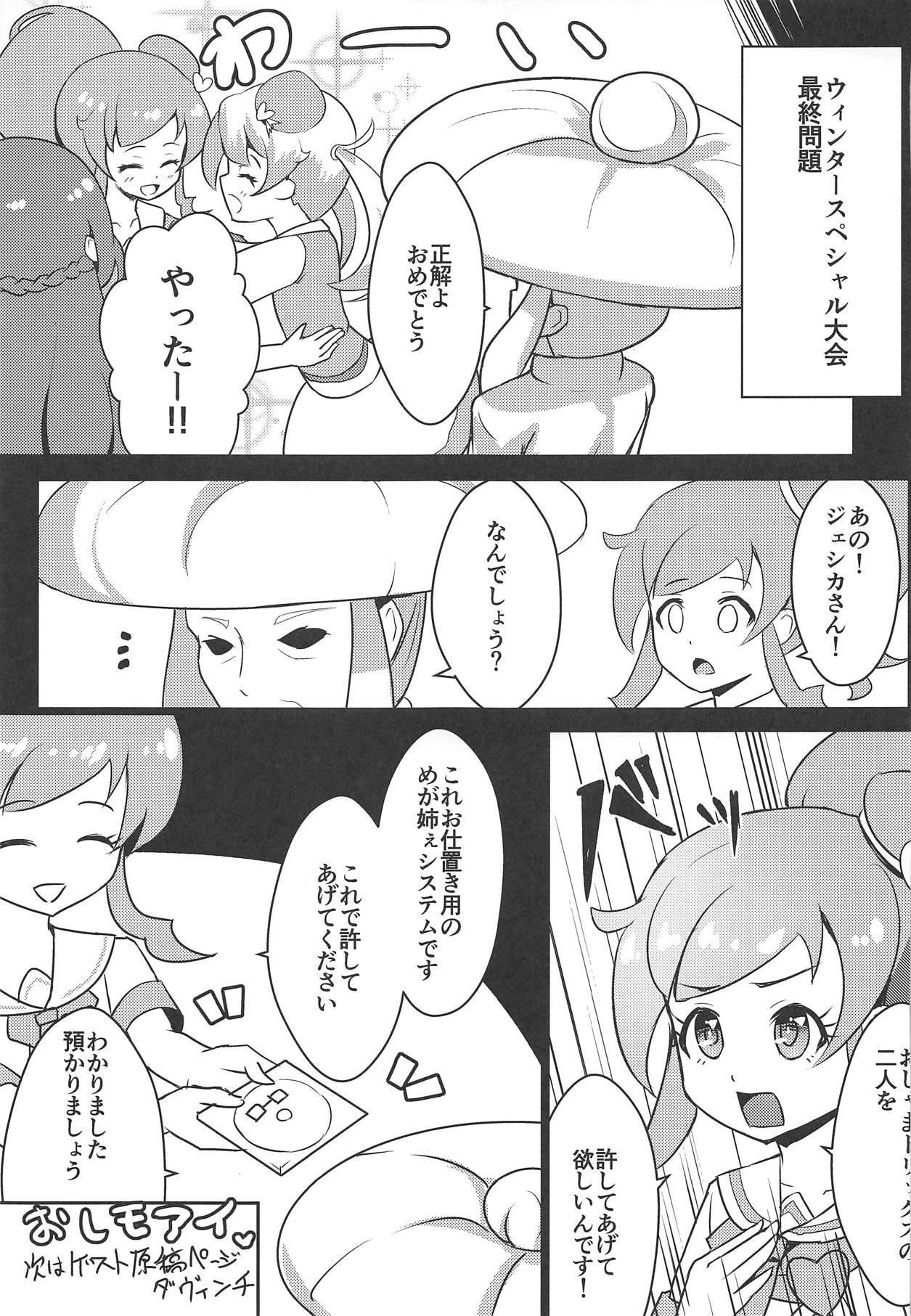 OshaTri no Hanseikai Yattemita 15