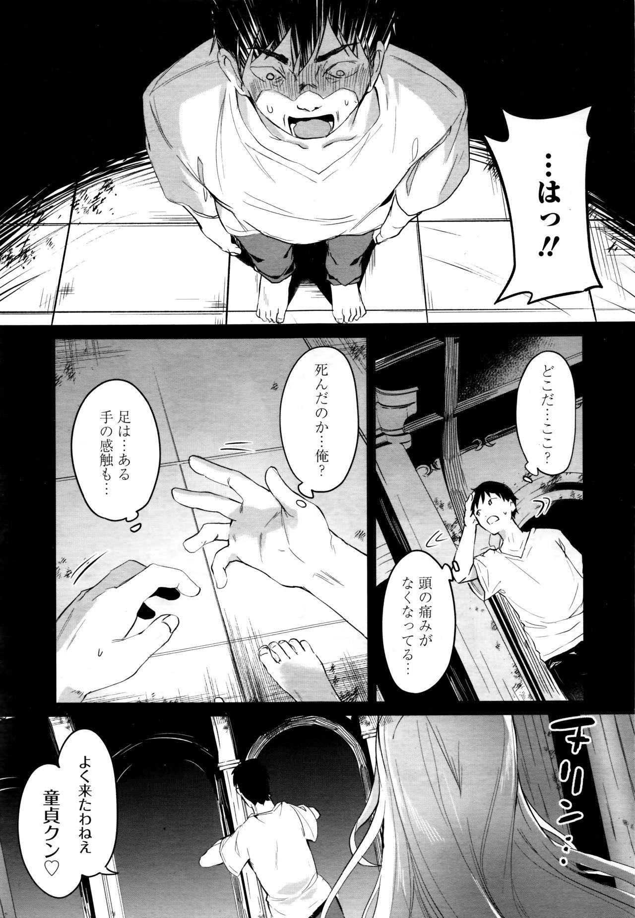 Towako 6 12