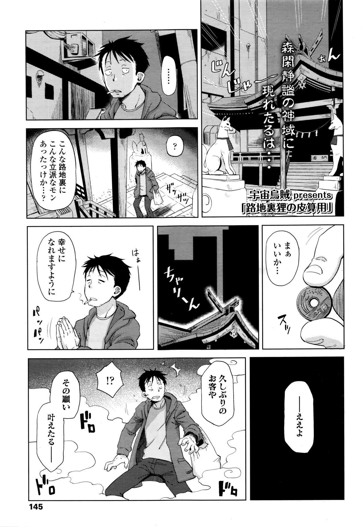 Towako 6 144