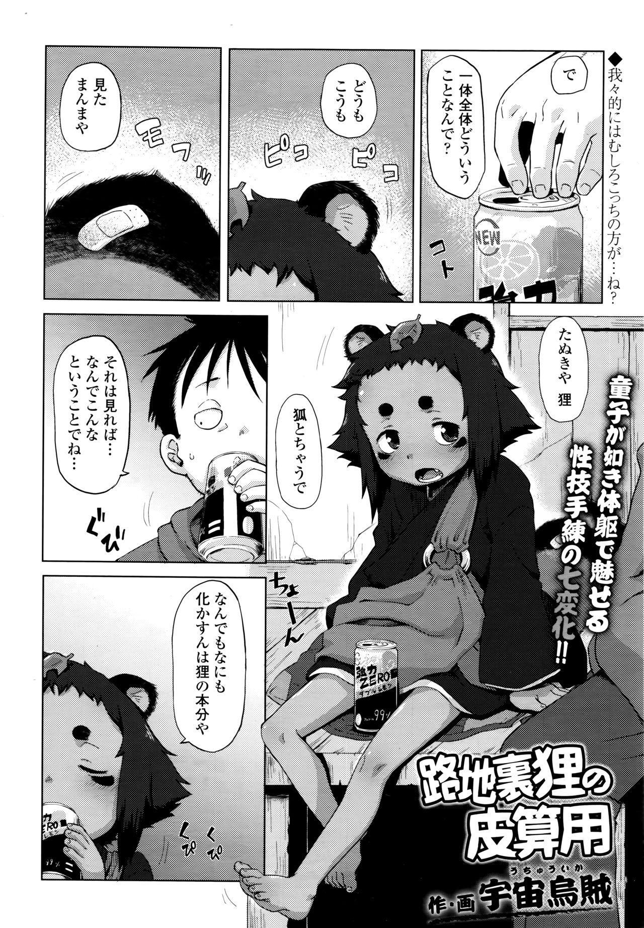 Towako 6 147
