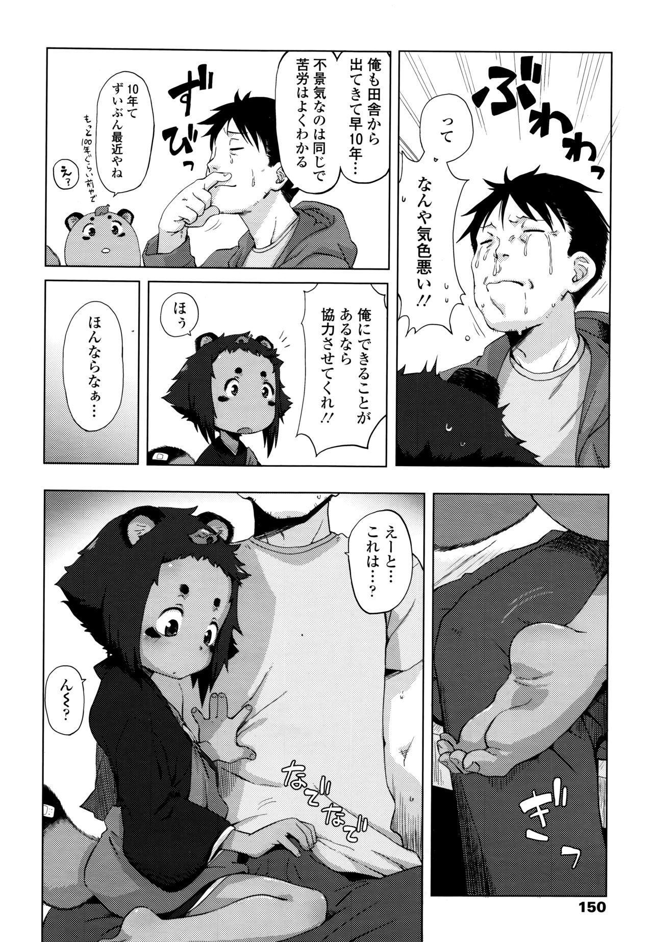 Towako 6 149