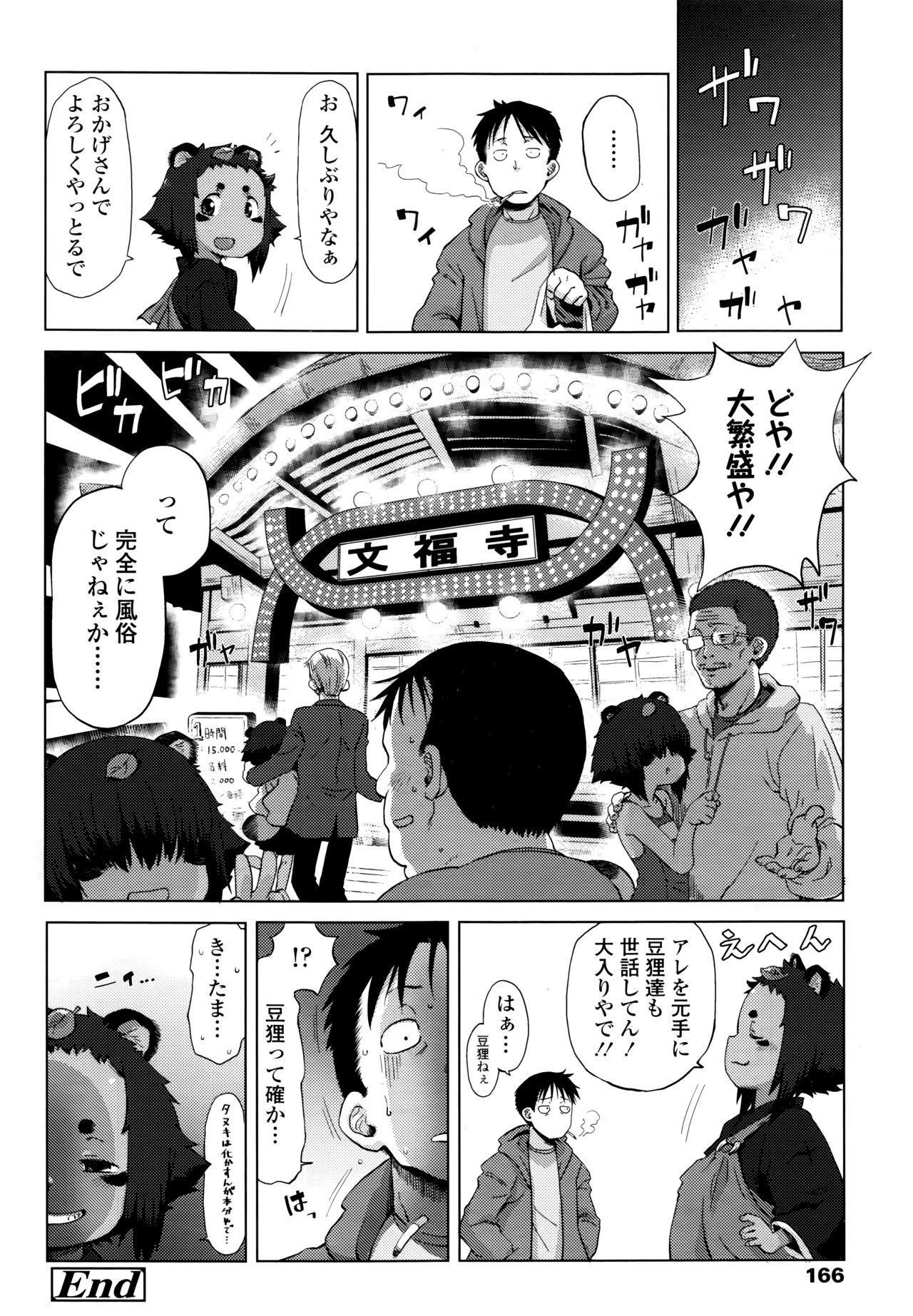 Towako 6 165