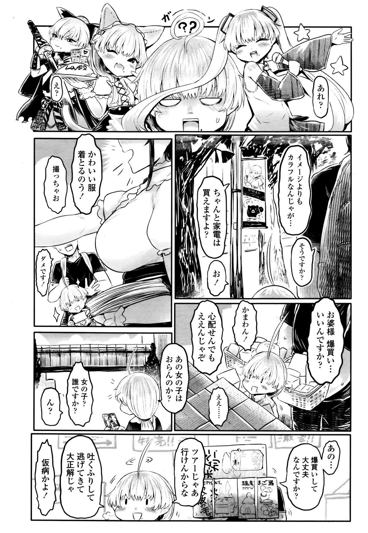 Towako 6 171
