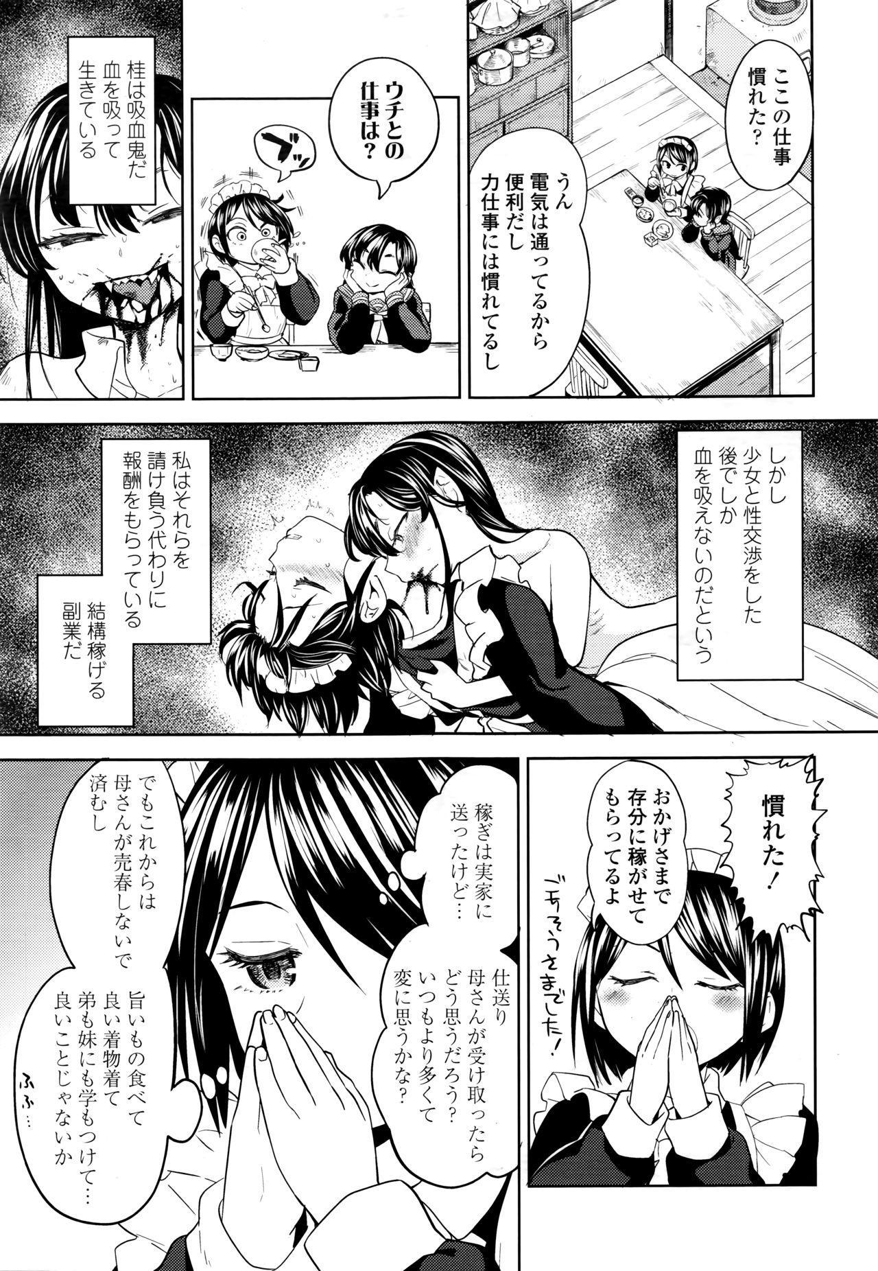 Towako 6 204