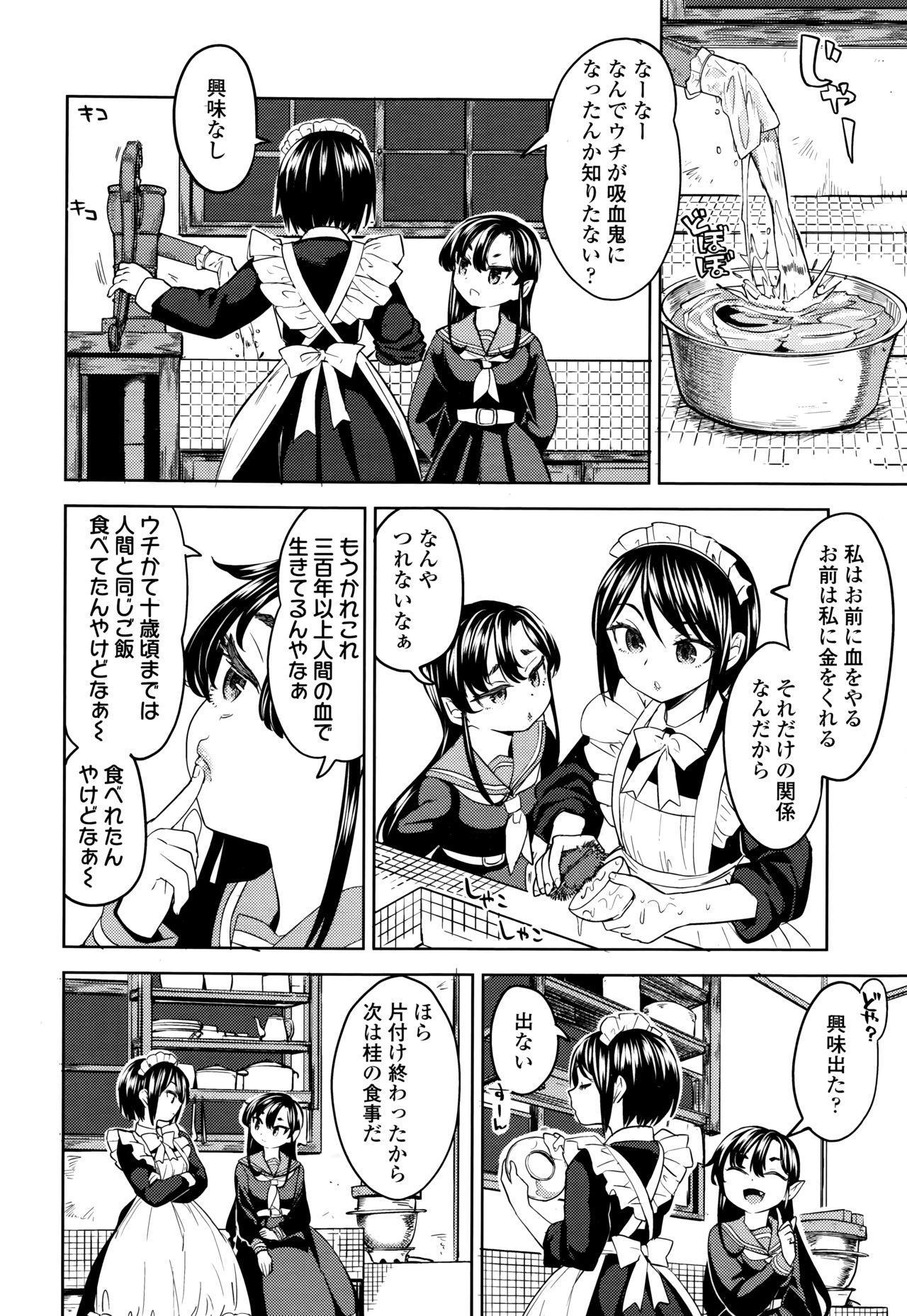 Towako 6 205