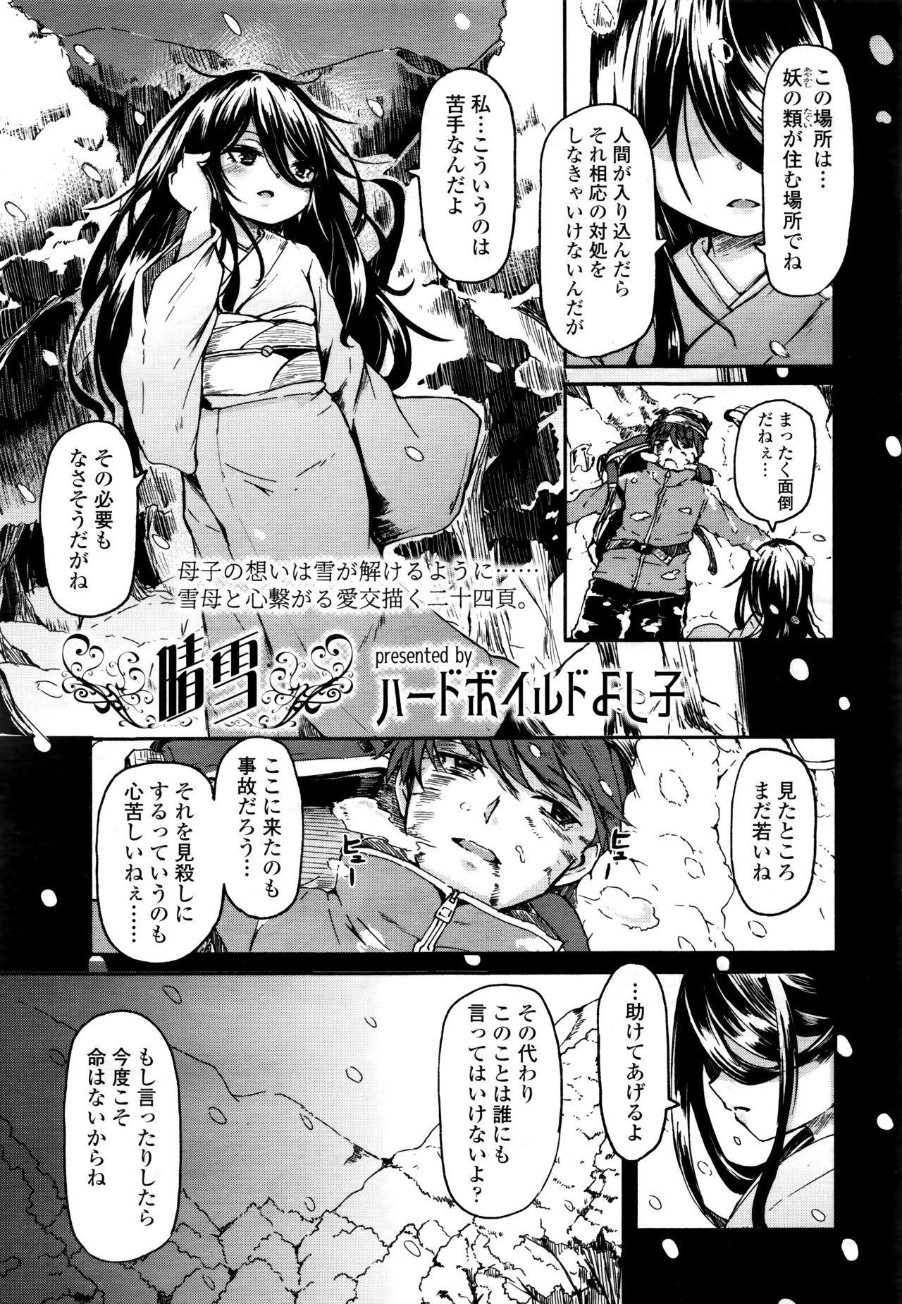 Towako 6 264
