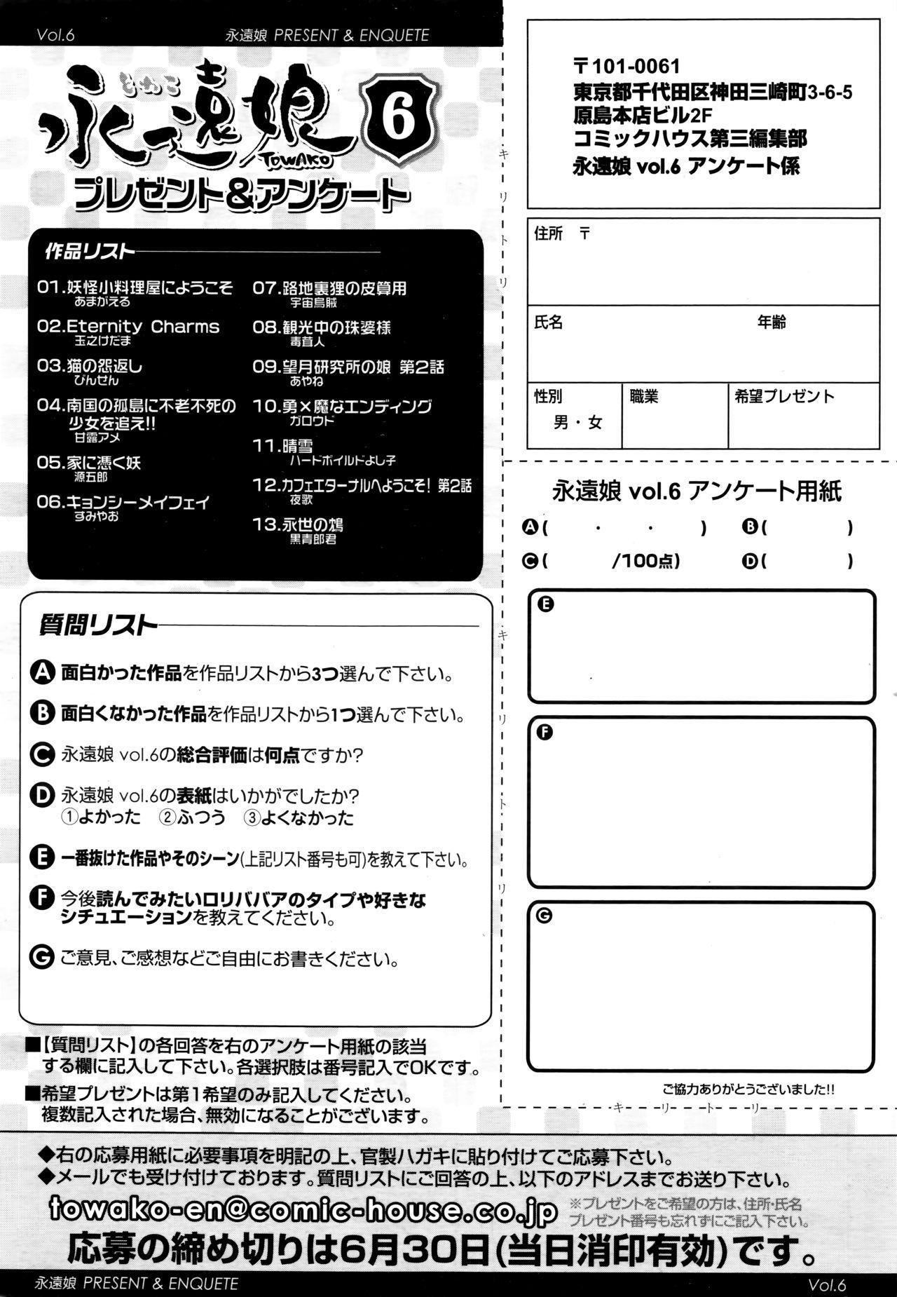 Towako 6 355