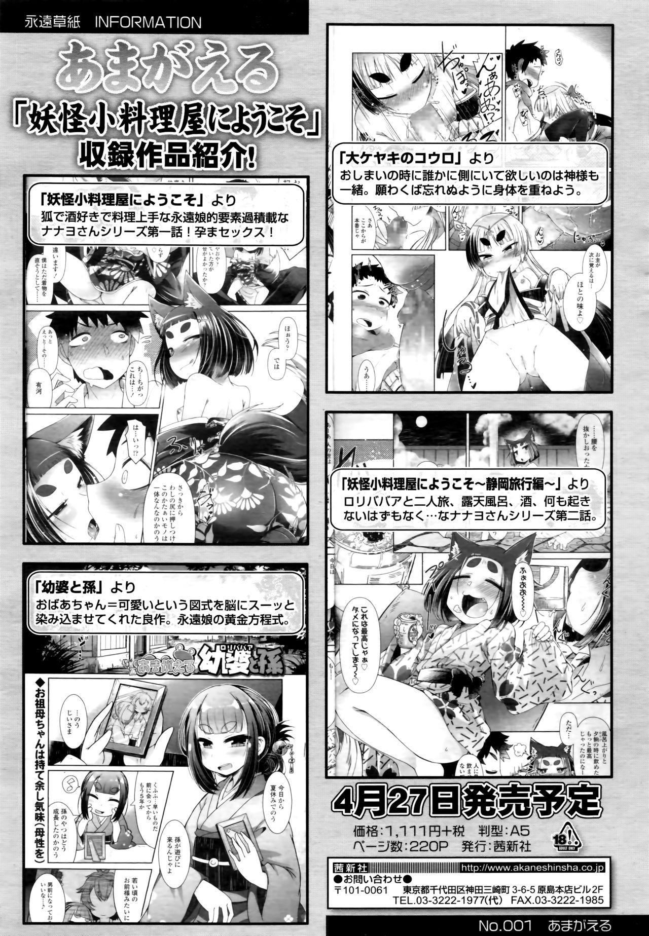 Towako 6 7