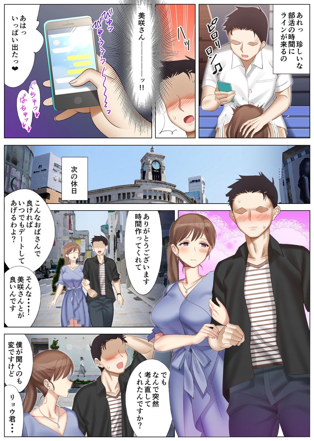 Boku to Kanojo no Okaa-san to Manatsu no Yoru no Mikkai 13